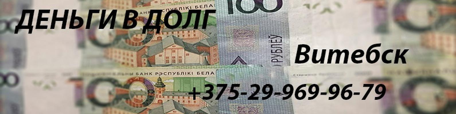 Деньги в долг в витебске без справок заем или деньги в долг