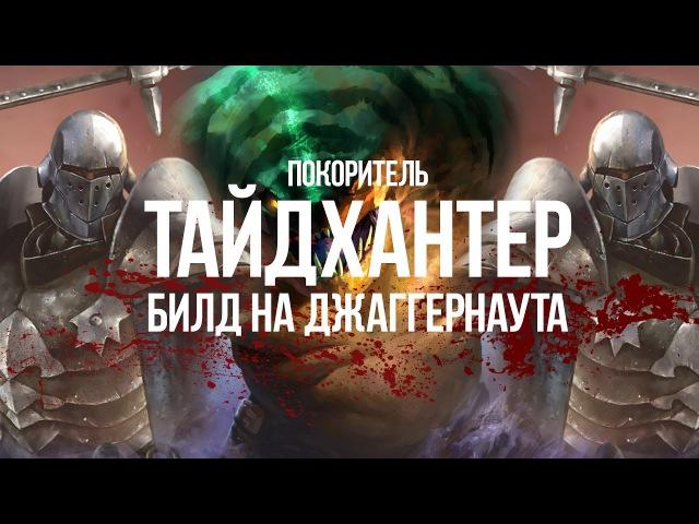Path of exile Покоритель Тайдхантер - билд джаггернаута 2.6