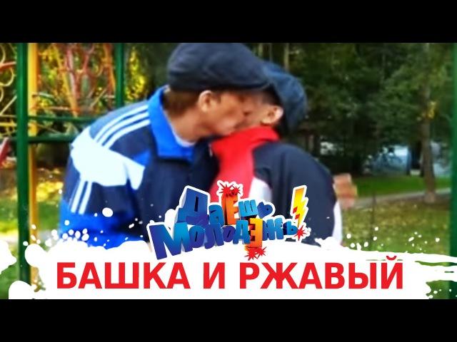 ДаЁшь МолодЁжь! - Гопники Башка и Ржавый - Поцелуи