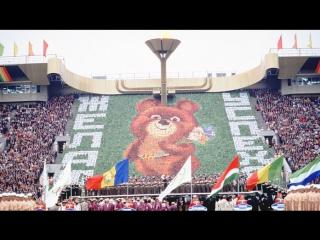 XXII Летние Олимпийские игры в Москве (Олимпиада-80) - Церемония открытия / 1980 / Центральное Телевидение