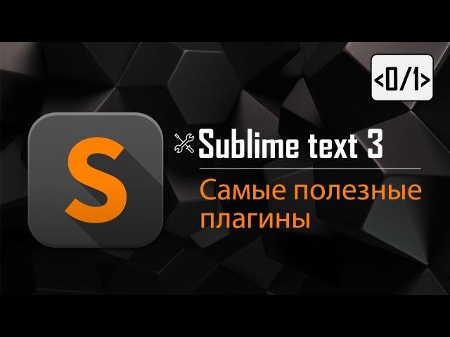 Установка и настройка Sublime text 3. Самые полезные плагины для верстки и не только.