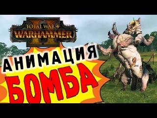 💥Супер поединок Карнозавра и Монстра Скавенов Total War: Warhammer II
