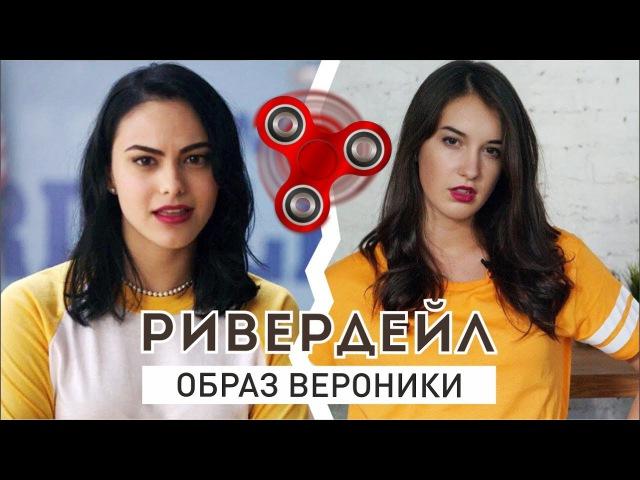 Образ Вероники из сериала Riverdale со Спиннером V Fomka Vasilisa Davankova