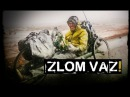 ZLOM VAZ! Full movie!