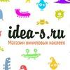 Виниловые наклейки idea-s.ru