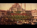 Возрождение Османской Империи (Романов Роман)