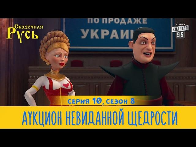 Новая Сказочная Русь 8 сезон серия 10 Безумный Бакс Аукцион невиданной щедрости
