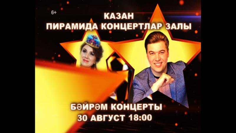 Болгар радиосы концертлар сезонын ача