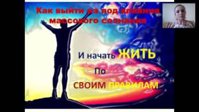 Лилия Карипанова Как выйти из под влияния программ массового сознания