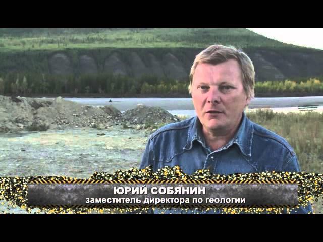 Цена Золота ГК Янтарь пос Усть Нера республика Саха Якутия