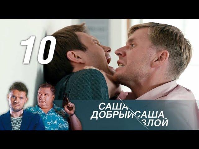 Саша добрый Саша злой. 10 серия 2016 . Детектив @ Русские сериалы