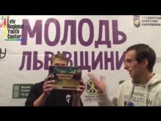 Вдгук Василя та Арсена ( обласного молоджного центру) для Романв Ростислав  R3