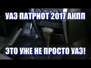 УАЗ Патриот 2017 АКПП - это уже не просто УАЗ!
