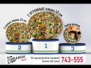 Четыре пиццы и набор роллов в подарок