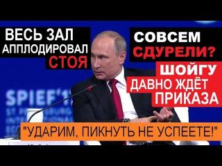 СШA ПΕPΕШΛИ ЧΕPΤУ — Владимир Путин —