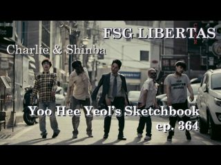 [E364] Наброски Ю ХиЁля c Charlie & Shinba / Yoo HeeYeol's Sketchbook [рус.саб]