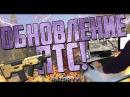Warface Обновление ПТС! PvP режим Королевская битва, новое элитное оружие,имба инжу и ...