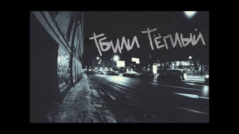 Тбили Тёплый - Передоз
