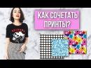 Маргарита Мурадова – Как сочетать принты