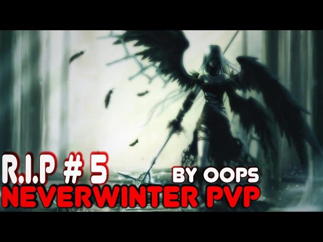RIP 5 Neverwinter PvP all Mods Запинай меня толпой