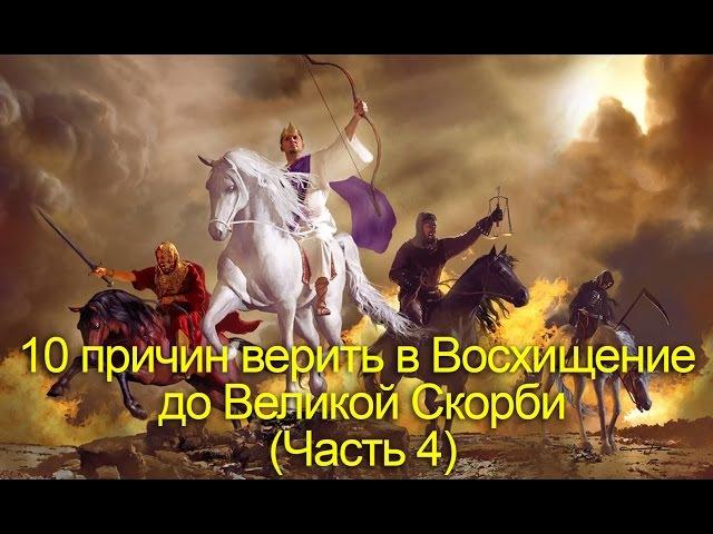 А Осокин 10 причин верить в Восхищение до Скорби (4/4)