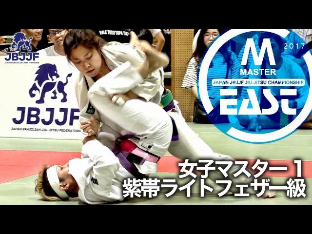 JBJJF東日本マスター2017 女子マスター1紫帯ライトフェザー級