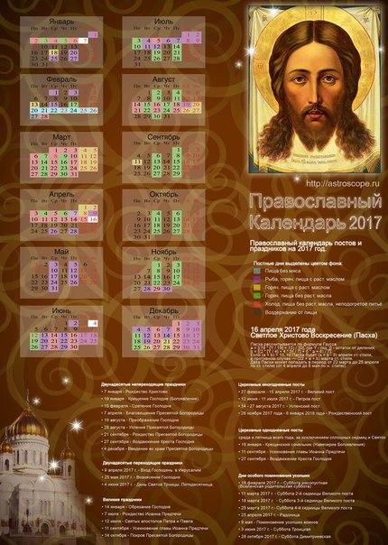Православные праздники на весь год 2018