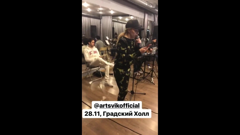 Репетиция концерта Арцвик