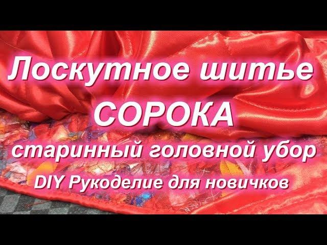 Лоскутное шитье СОРОКА старорусский головной убор
