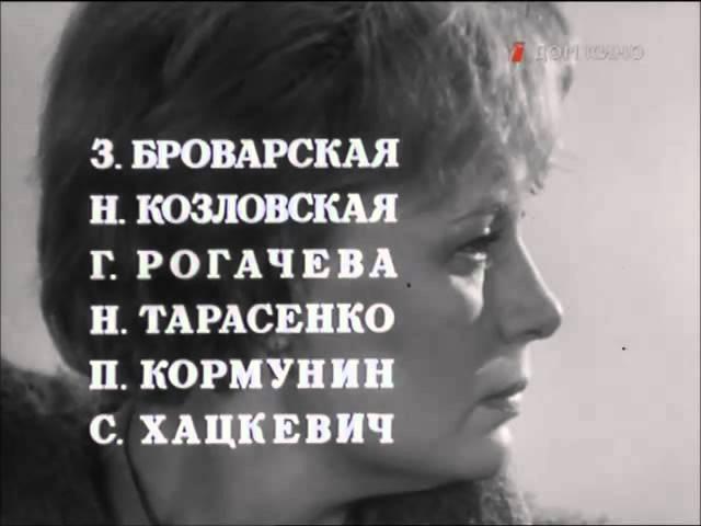 1967 РЯДОМ С ВАМИ финальная песня ТЫ У МЕНЯ ОДНА Визбор - Фрайтор и Комиссарова