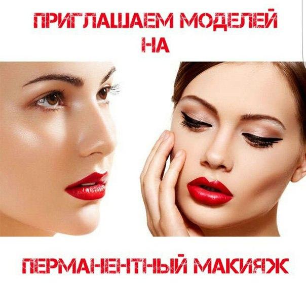 Перманентный макияж нужны модели