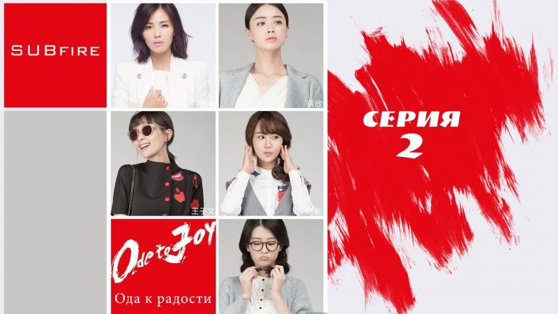 SUBfire Ода к радости 2 серия 2 сезон рус саб