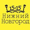 Нижний Новгород в 15:15