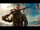 Прохождение Sniper Elite 4 Часть 1 Остров Сан Челлини ПРИЗРАК·ТЕНЬ