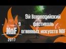 NoF 2017 Баттлы веера 1 3