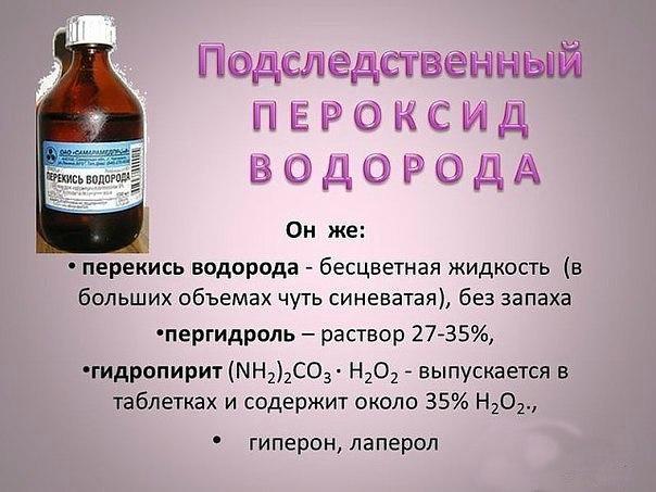 Перекись водорода применение иы