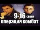 Операция Комбат 9 - 16 серия из 16 детектив,боевик,криминальный сериал)