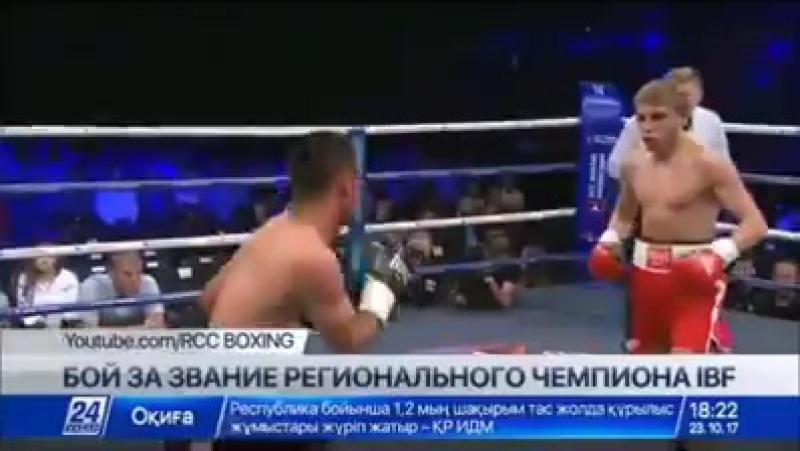 Мадияр Жанұзақ IBF өңірлік чемпионы белдеуінен үмітті