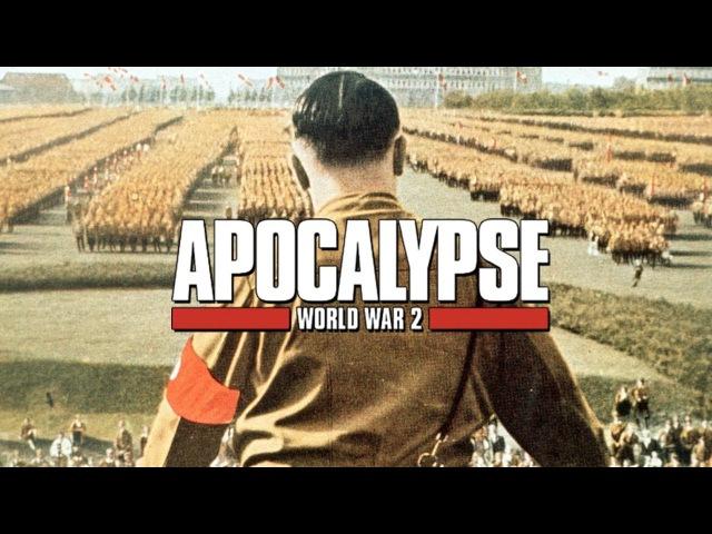 Апокалипсис Вторая мировая война IV