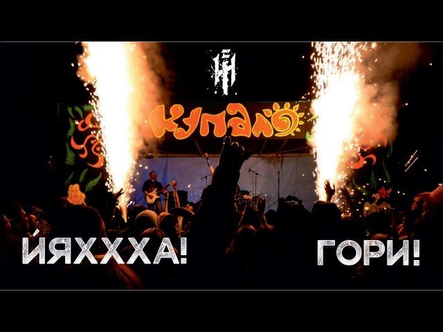 ЙЯХХХА Гори live Kupalo fest 2017