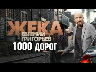 Евгений Григорьев (ЖЕКА)  -  1000 дорог (Альбом 2017)