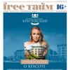 Журнал FREE ТАЙМ | Фри Тайм | #freetimespb