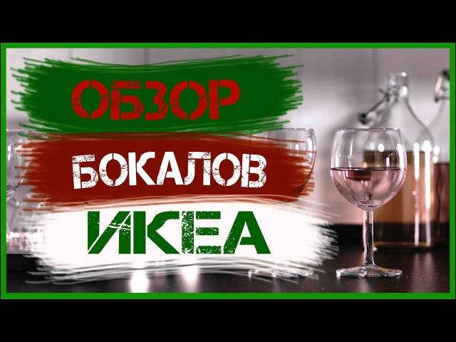 Обзор популярной в ИКЕА серии бокалов ПОКАЛ. СВАЛЬК.