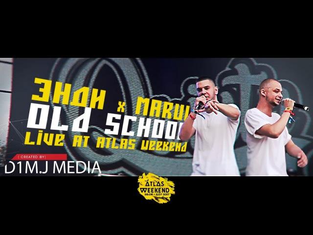 Энди x Marul - Old School (Live at Atlas Weekend 17) [created by D1M.J Media]