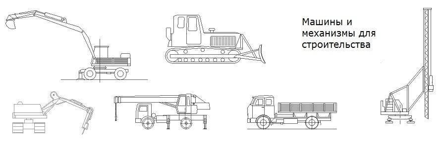 Машины и механизмы для строительства