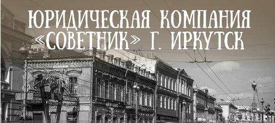 юридические консультации города иркутска