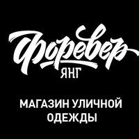 Логотип Форевер Янг Шоп