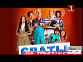 Как снимают сериал Сваты-7 в Беларусии. Главный эфир