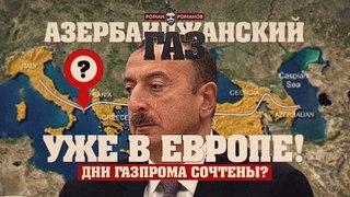 Азербайджанский газ уже в Европе! Дни Газпрома сочтены? (Романов Роман)