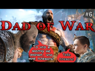 Dad of War | Батя Войны | Не будите во мне злого батю! #6